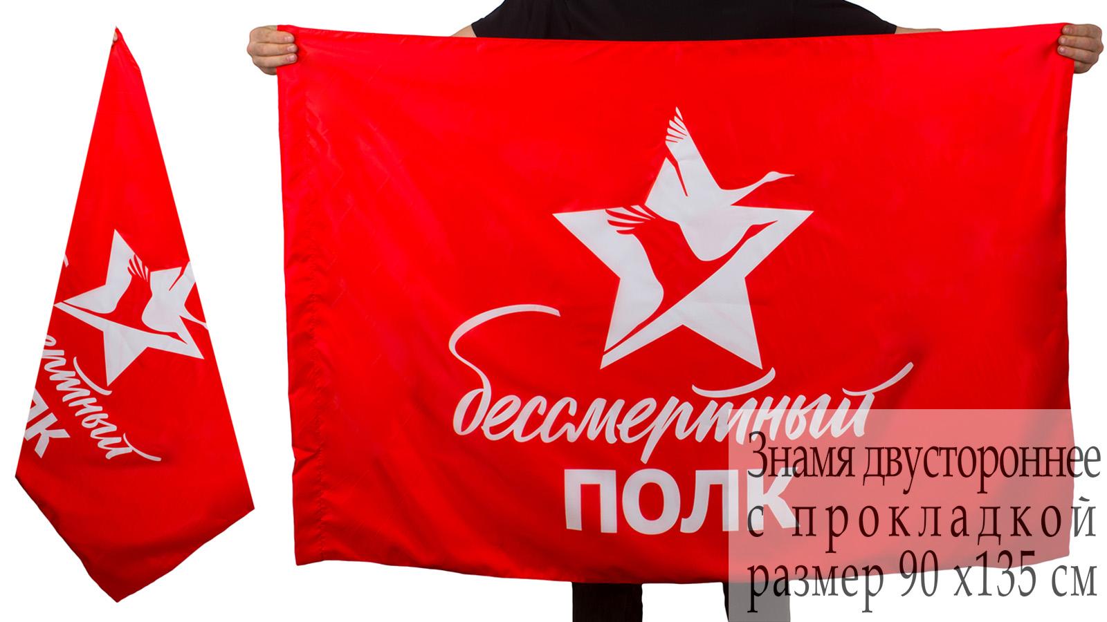 """Красное знамя """"Бессмертный полк"""""""