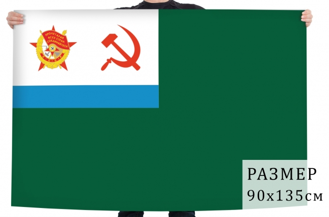 Краснознамённый флаг морских частей пограничных войск СССР