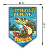 Красочная наклейка с щукой на авто рыбака