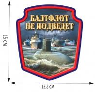 """Красочная наклейка ВМФ """"Балтфлот не подведет"""""""