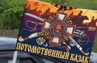 Красочный флаг на машину казака