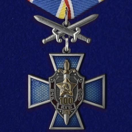 """Крест """"100 лет ВЧК-КГБ-ФСБ"""" (с мечами)"""