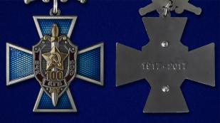 """Крест """"100 лет ВЧК-КГБ-ФСБ"""" (с мечами) - аверс и реверс"""