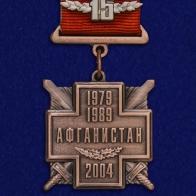 """Медаль """"15 лет вывода войск из Афганистана"""" (бронза)"""