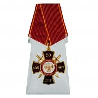 Крест 50 лет Войсковой части 6688 на подставке