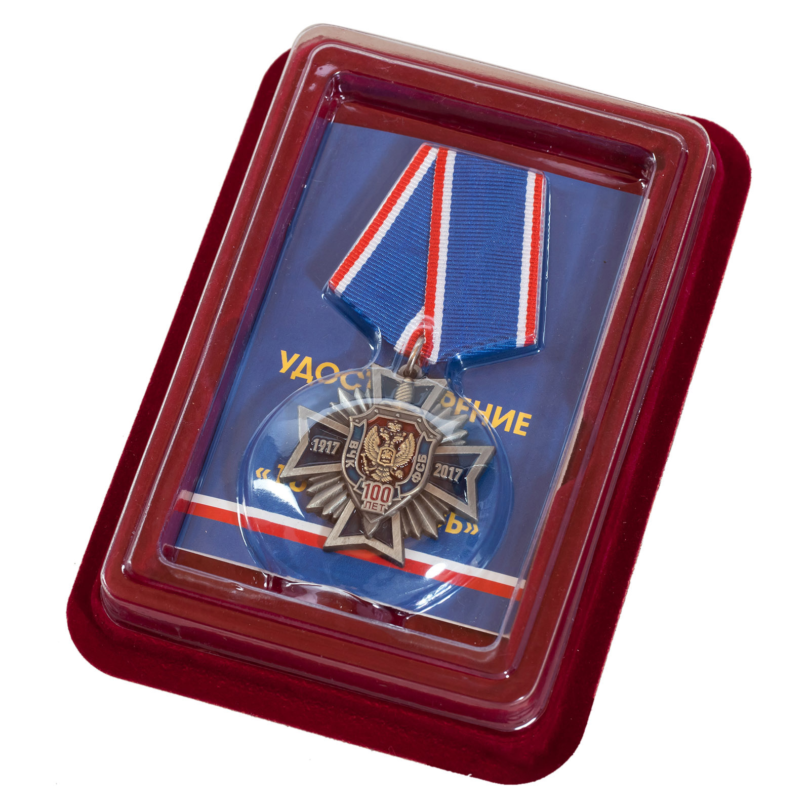 Крест к 100-летнему юбилею ВЧК-КГБ-ФСБ в бордовом футляре из флока