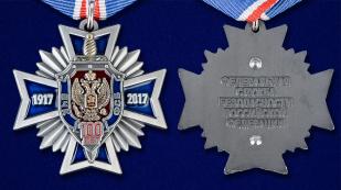Крест к 100-летнему юбилею ВЧК-КГБ-ФСБ в бордовом футляре из флока - аверс и реверс