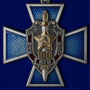 Купить крест к юбилею ВЧК-КГБ-ФСБ 100 лет в оригинальном футляре с покрытием из флока