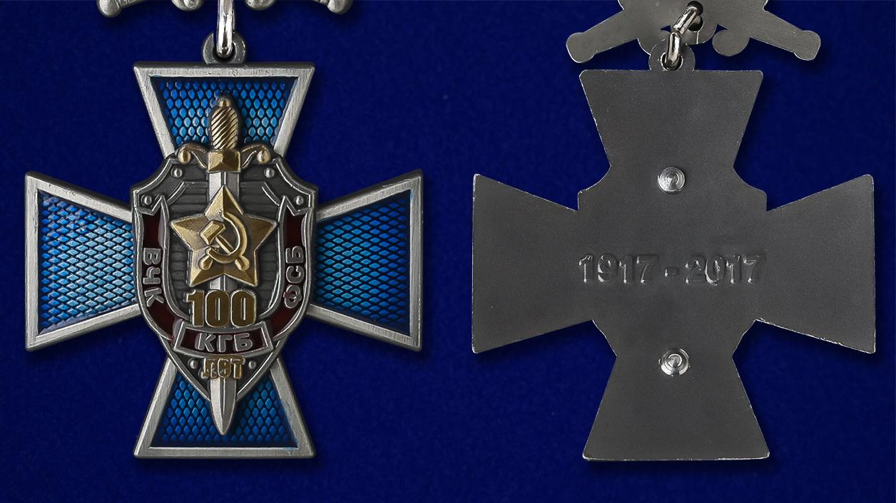 Крест к юбилею ВЧК-КГБ-ФСБ 100 лет в оригинальном футляре с покрытием из флока - аверс и реверс
