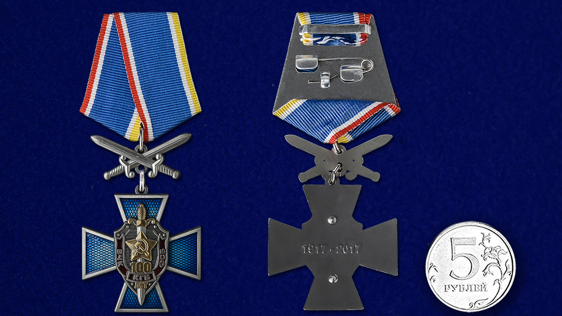Крест к юбилею ВЧК-КГБ-ФСБ 100 лет в оригинальном футляре с покрытием из флока - сравнительный вид