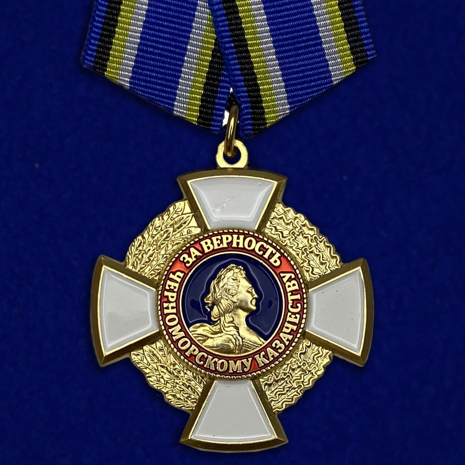 Крест «За верность Черноморскому казачеству»