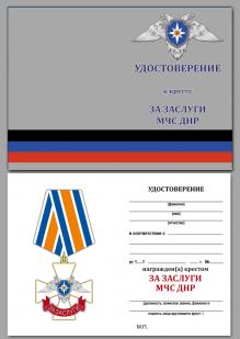 """Крест МЧС ДНР """"За заслуги"""" - удостоверение"""