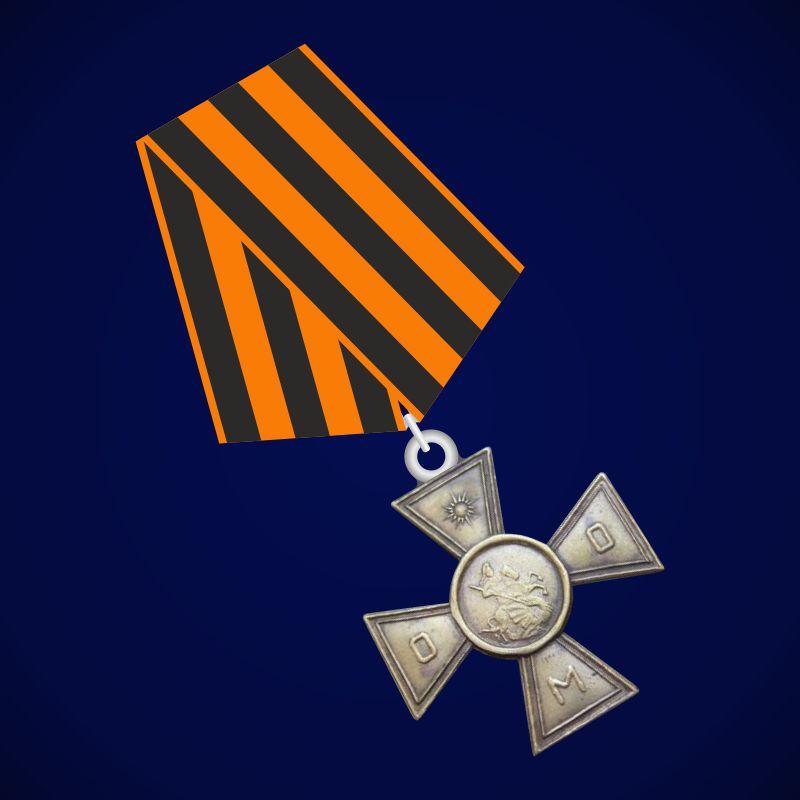 Крест Особого Маньчжурского отряда