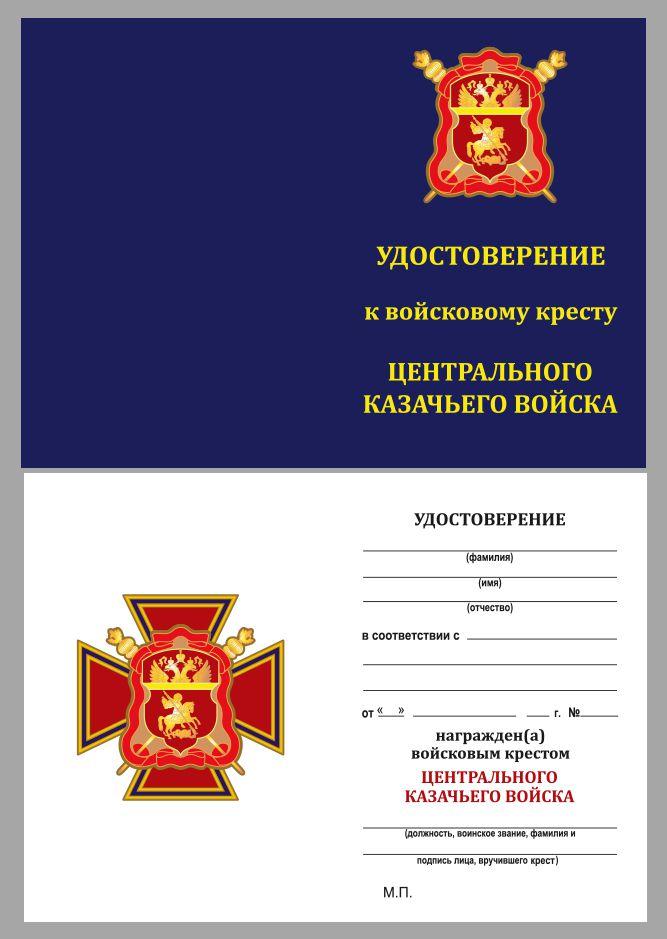 """Удостоверение к кресту """"Центрального казачьего войска"""" в нарядном бархатистом футляре"""