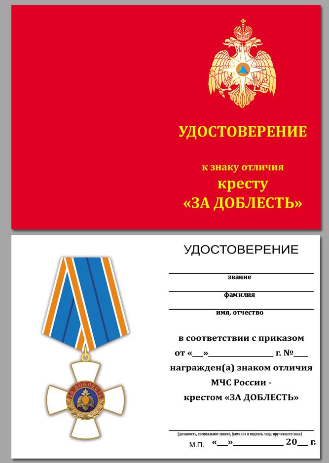 """Крест """"За доблесть"""" МЧС"""
