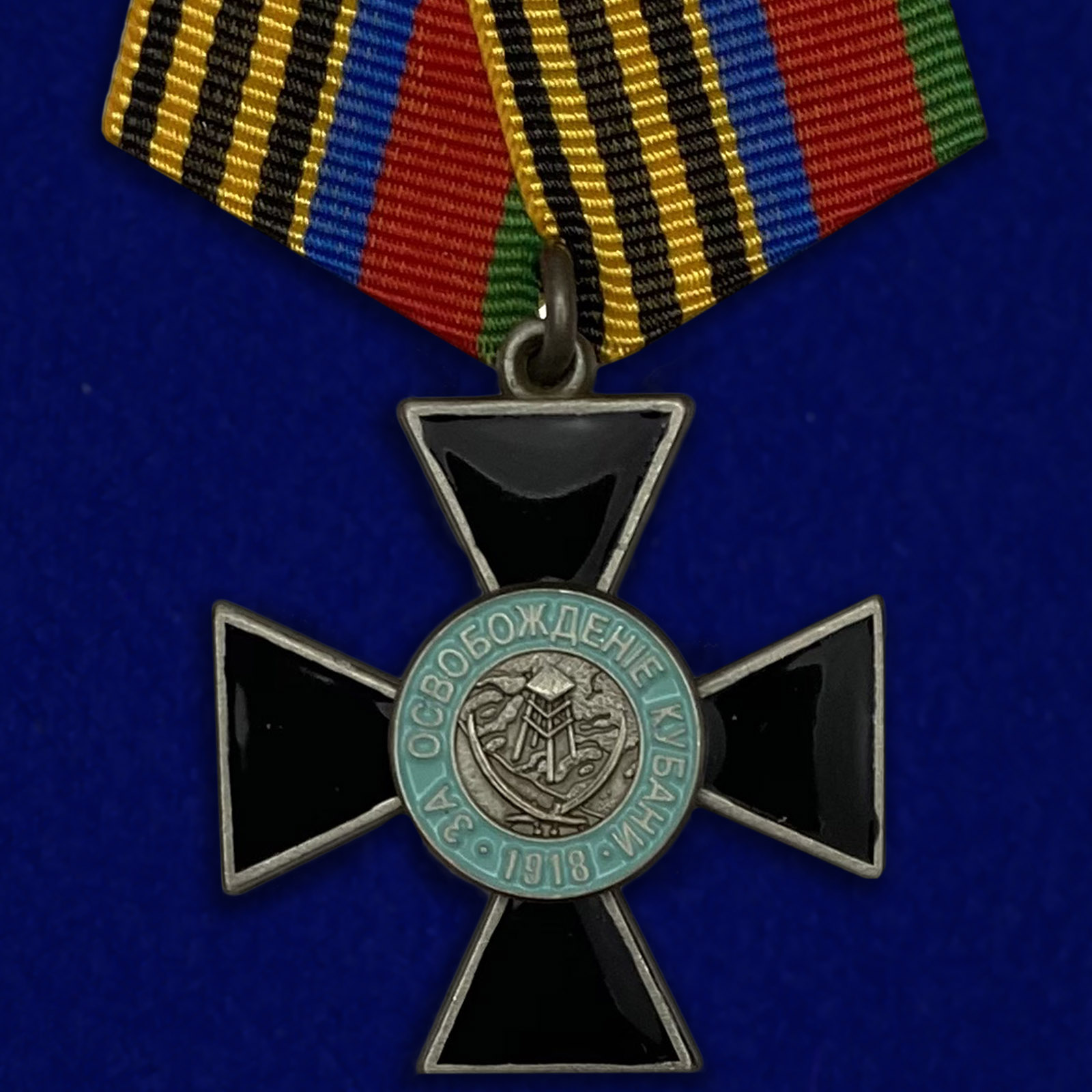 "Крест ""За освобождение Кубани"""