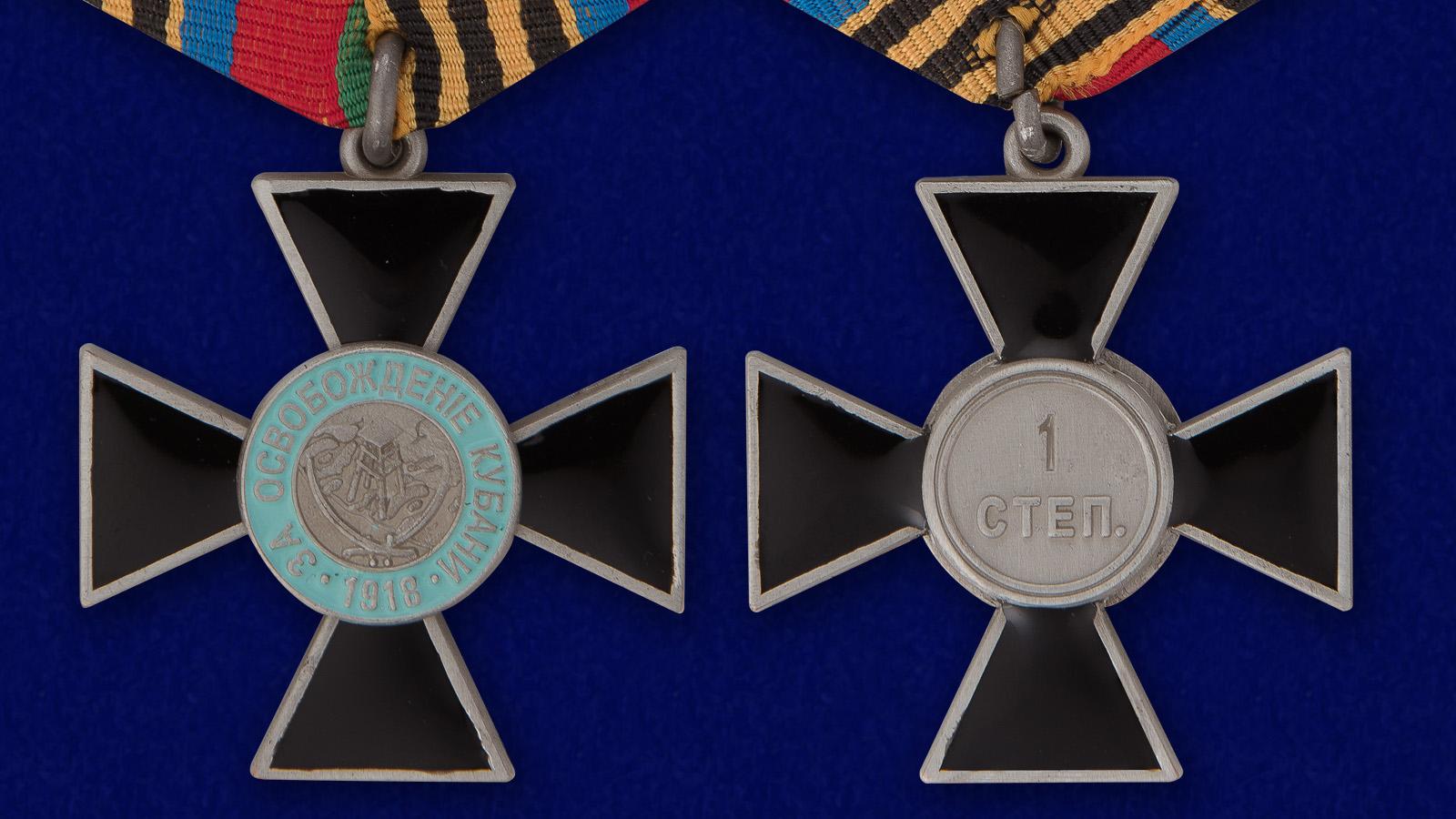 Крест За освобождение Кубани 1 степени - аверс и реверс