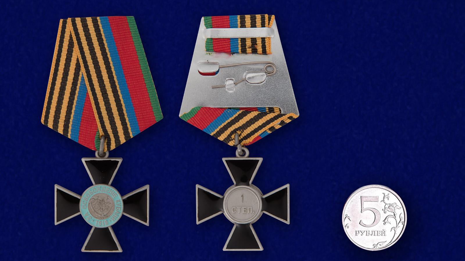 Заказать крест За освобождение Кубани 1 степени