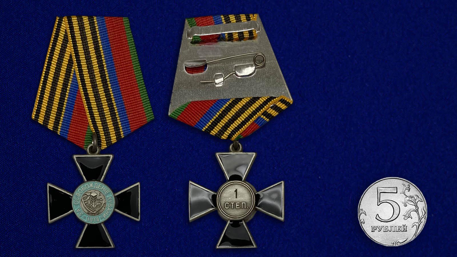 Крест За освобождение Кубани 1 степени - сравнительный размер