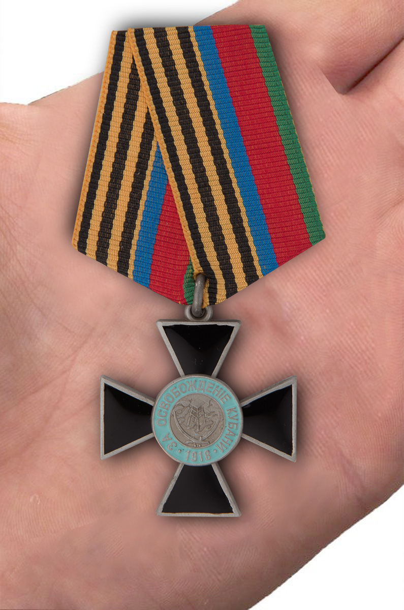 Крест За освобождение Кубани 1 степени  с доставкой