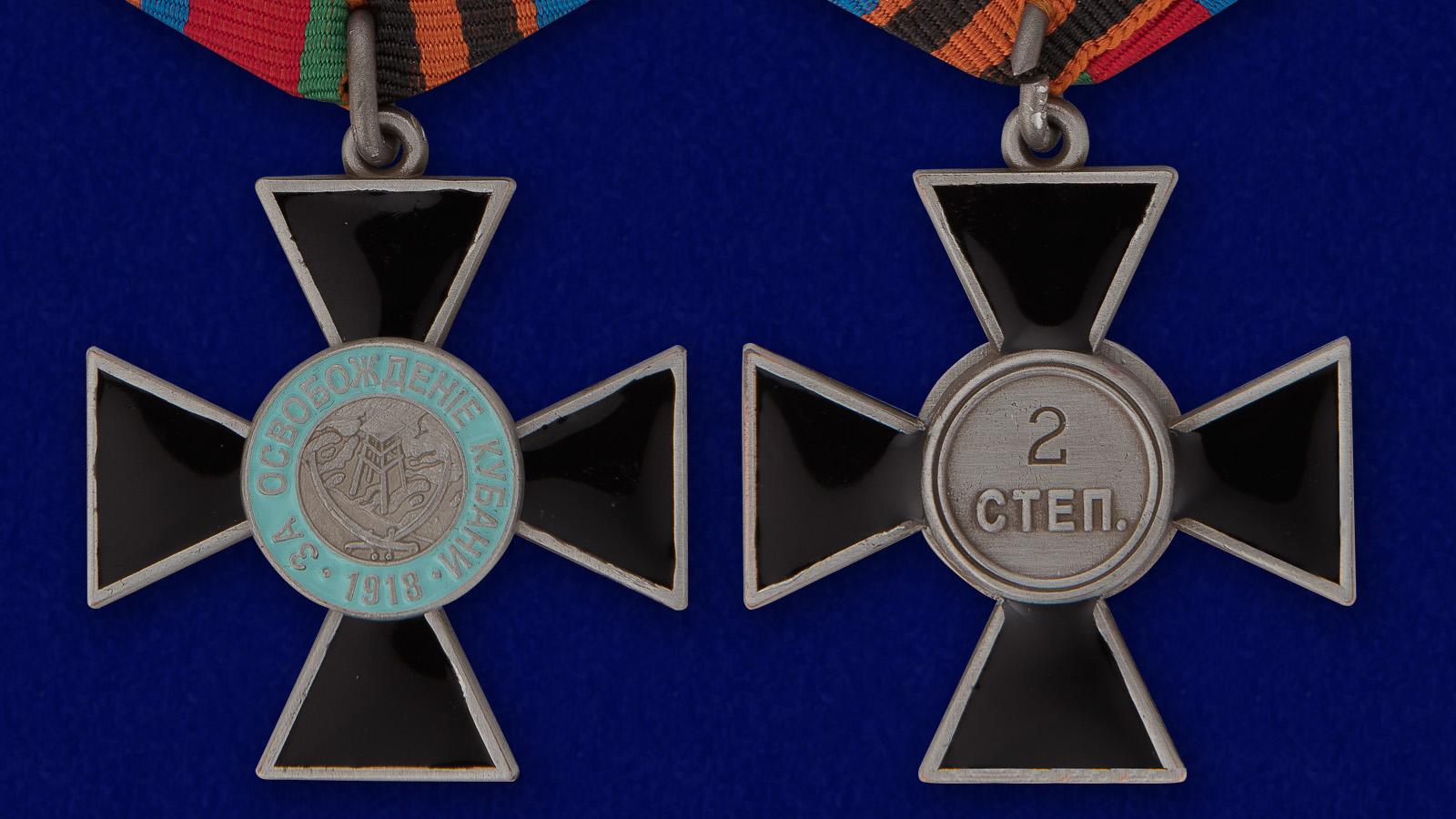 Крест За освобождение Кубани 2 степени - аверс и реверс