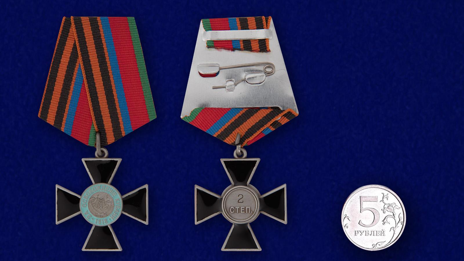 Заказать крест За освобождение Кубани 2 степени