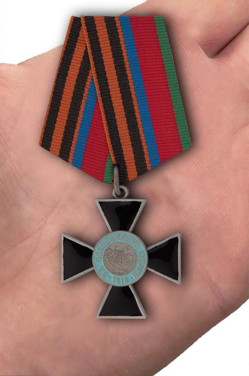 Крест За освобождение Кубани 2 степени с доставкой
