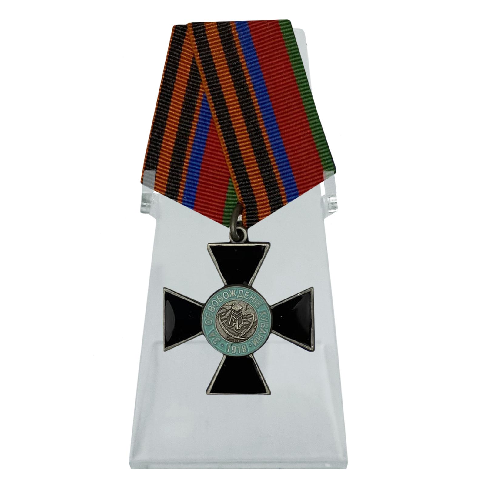 Крест За освобождение Кубани 2 степени на подставке
