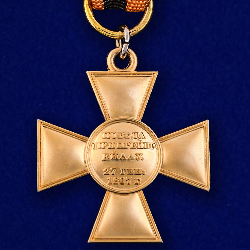Офицерский крест - общий вид