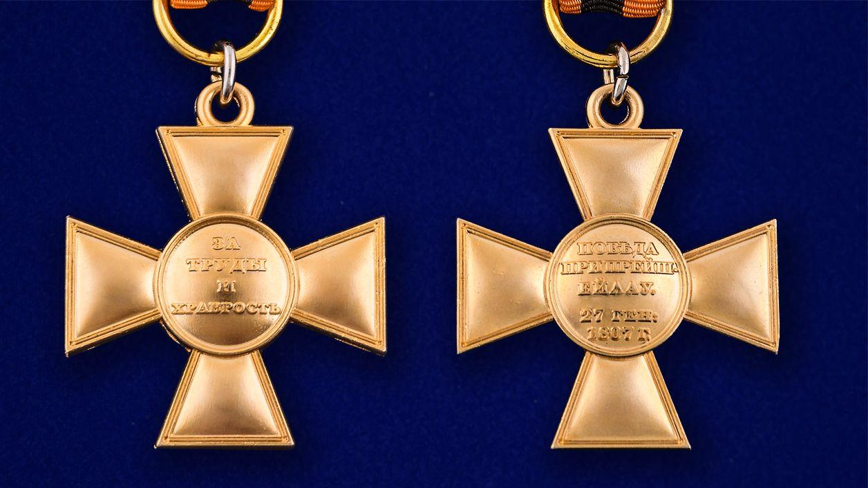 Офицерский крест  аверс и реверс