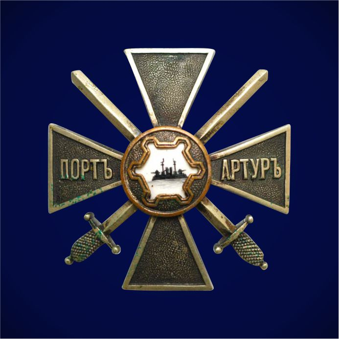 "Крест ""За Порт-Артур"" 1 степени"