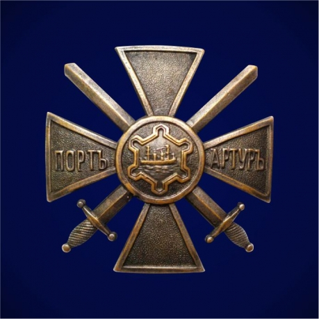 "Крест ""За Порт-Артур"" 2 степени"