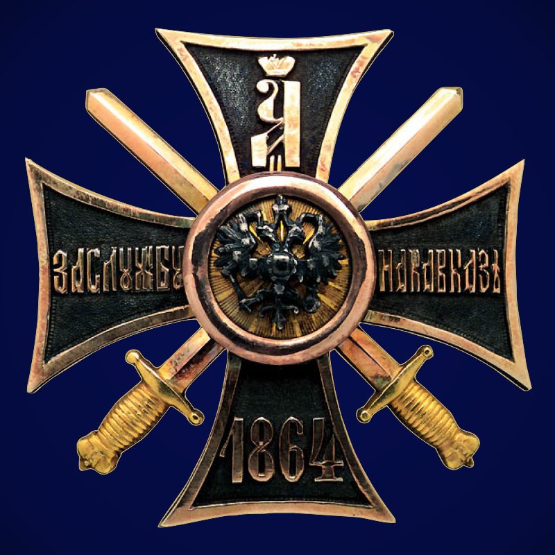 Крест За службу на Кавказе 1864 г.