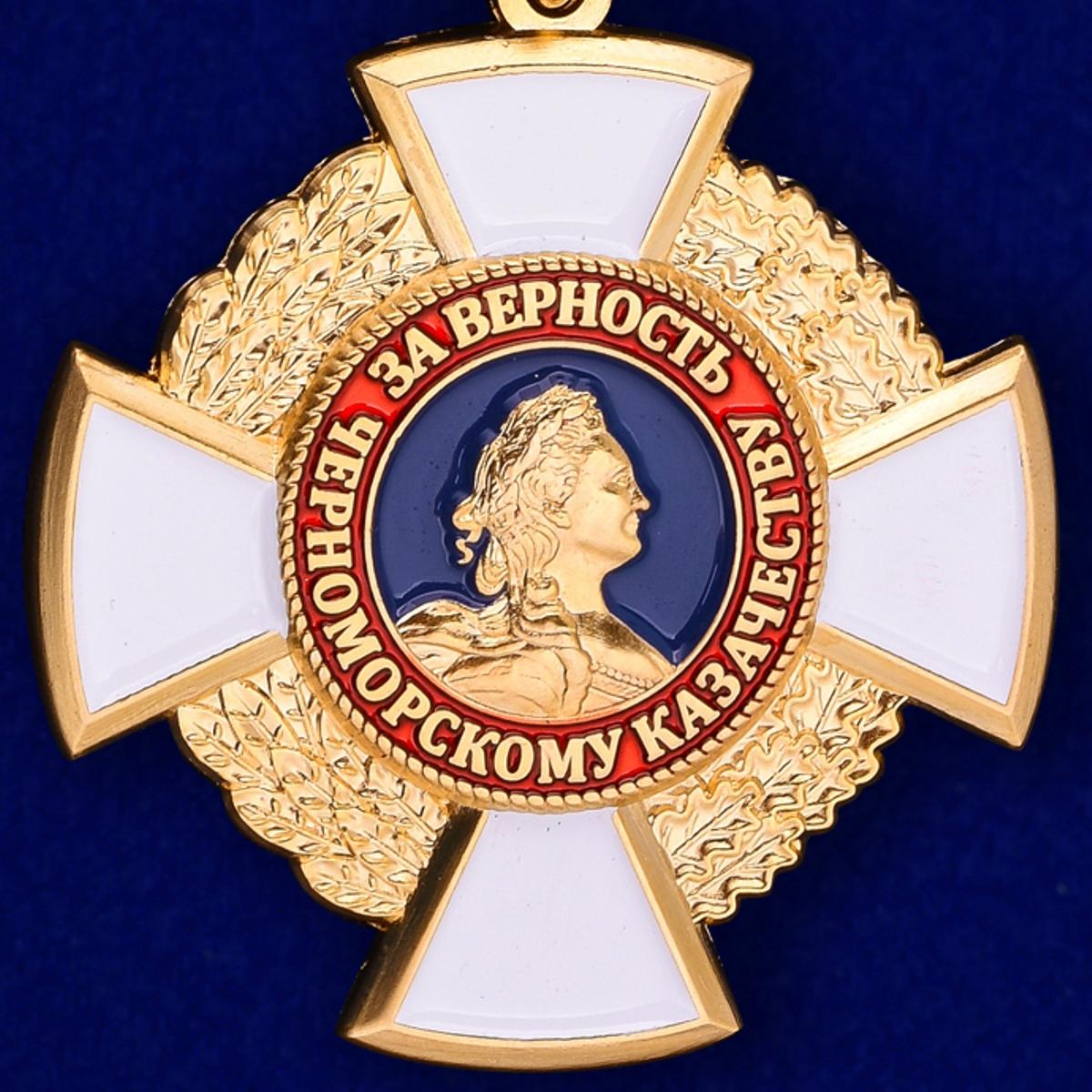 """Купить крест """"За верность Черноморскому казачеству"""""""
