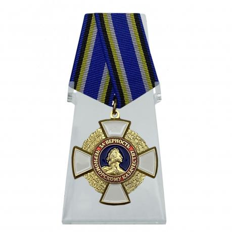 Крест За верность Черноморскому казачеству на подставке