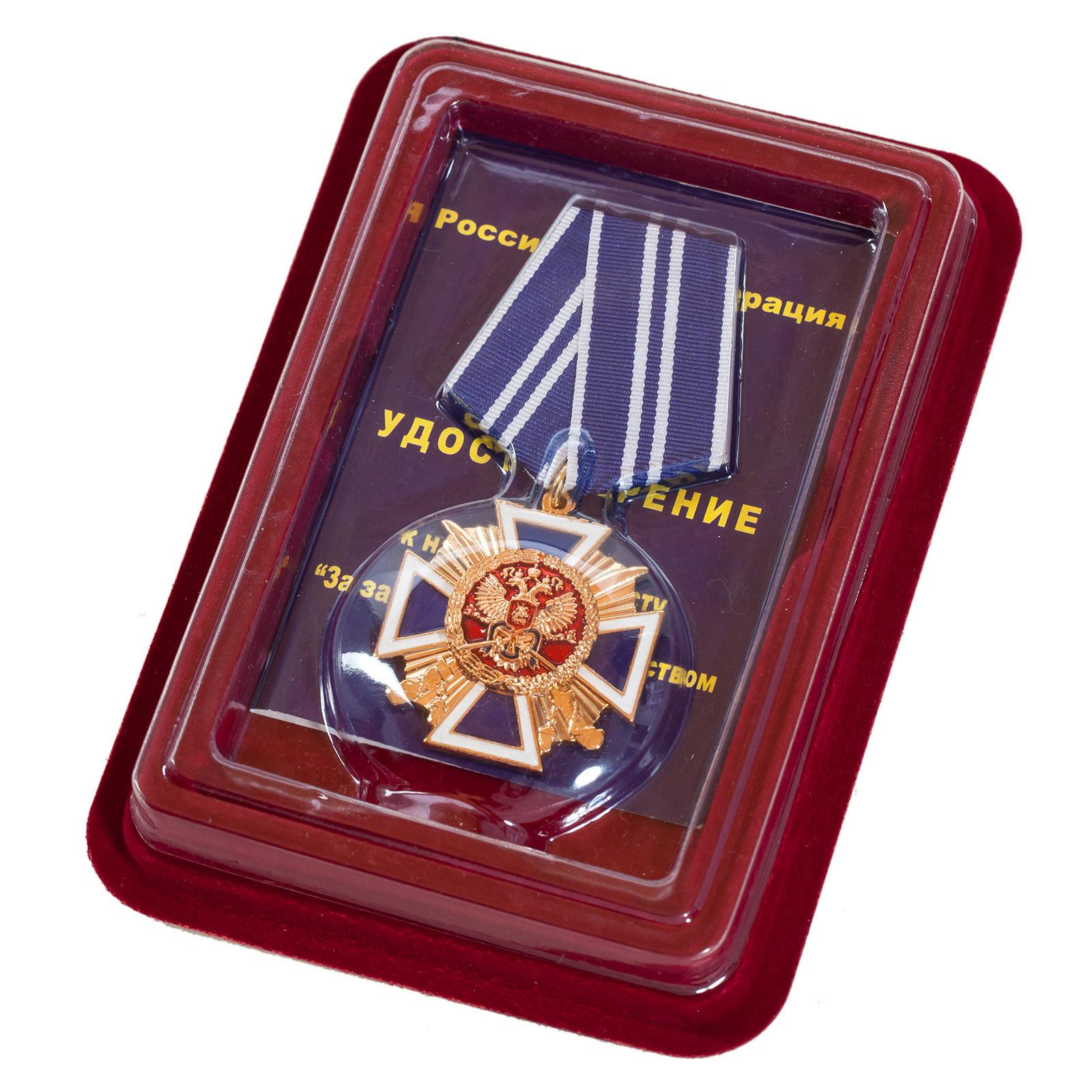 """Крест """"За заслуги перед казачеством"""" 2 степень в нарядном футляре из бордового флока"""
