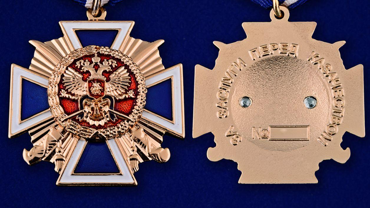 """Крест """"За заслуги перед казачеством"""" 2 степень в нарядном футляре из бордового флока - аверс и реверс"""