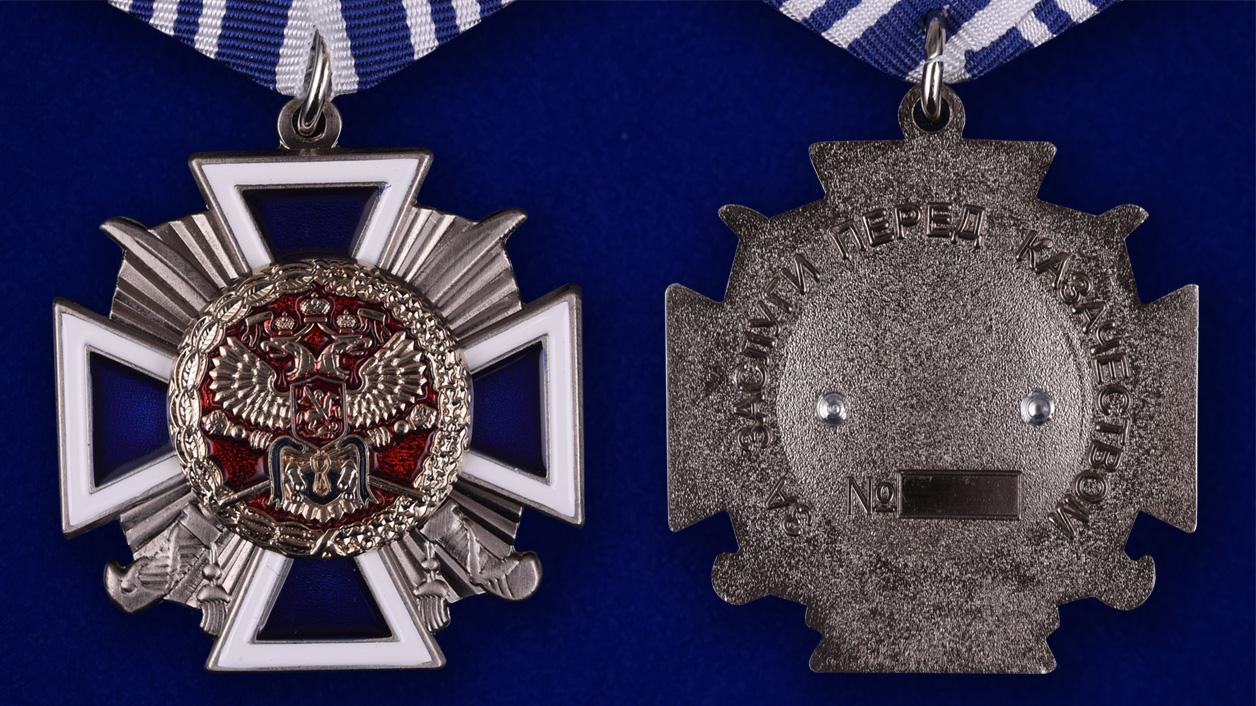 """Крест """"За заслуги перед казачеством"""" 3 степень в бордовом футляре с пластиковой крышкой - аверс  и реверс"""