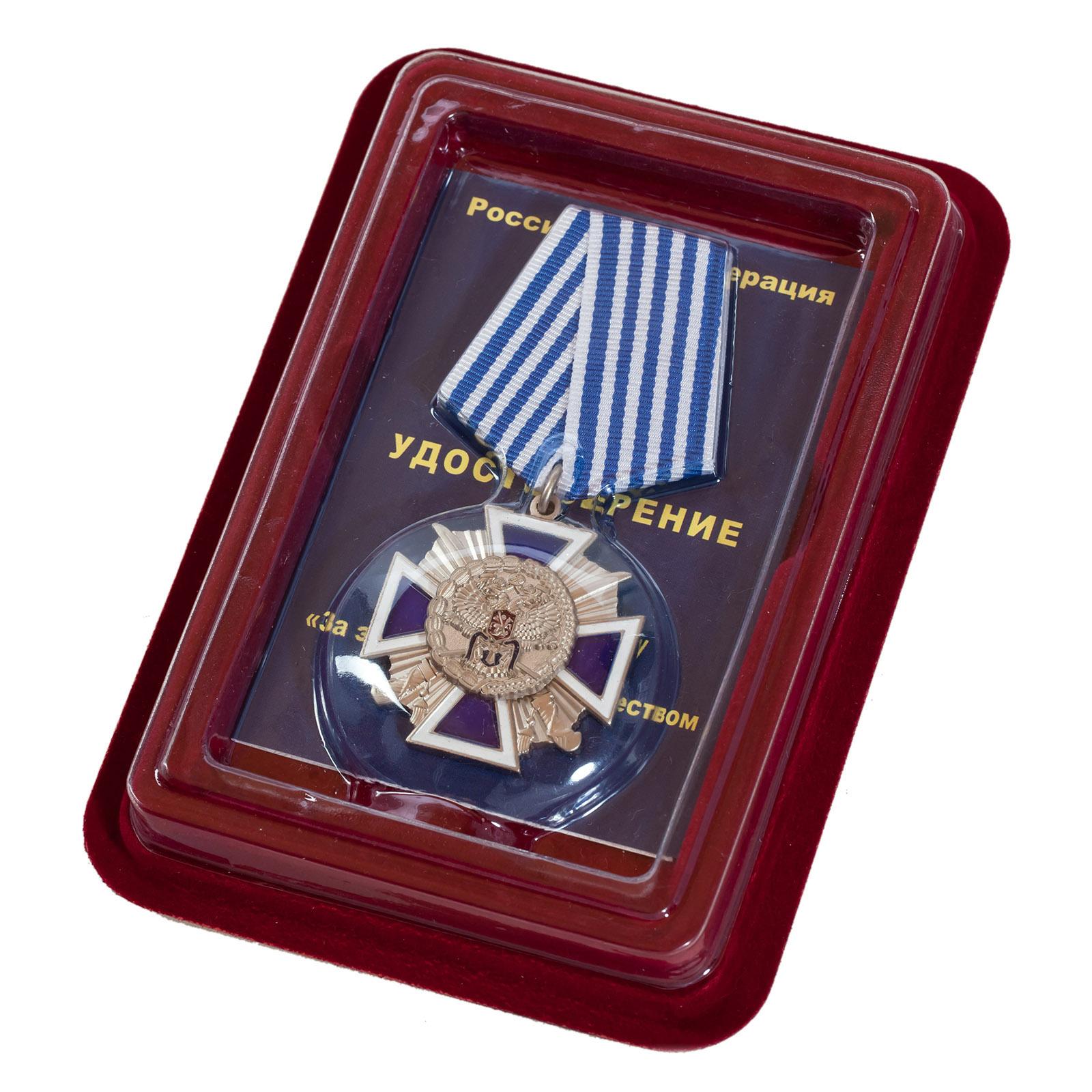 """Крест """"За заслуги перед казачеством"""" 4 степень в бордовом футляре с прозрачной крышкой"""