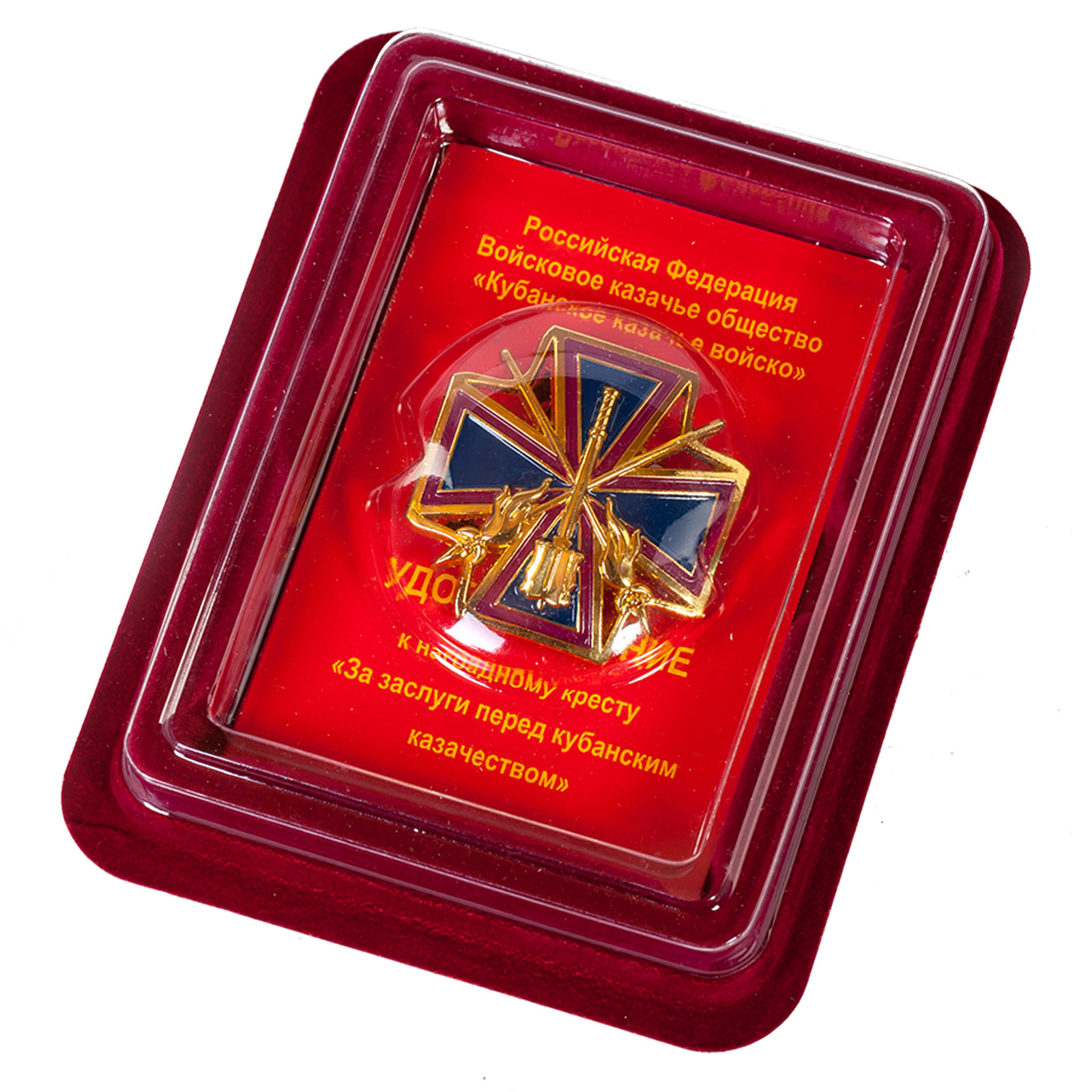 """Наградной крест """"За заслуги перед Кубанским казачеством"""" в футляре из флока с пластиковой крышкой"""