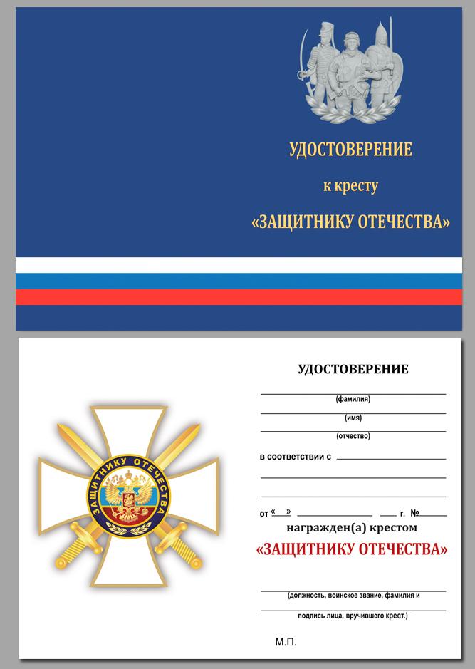 """Удостоверение к кресту """"Защитнику Отечества"""" в футляре из флока бордового цвета"""
