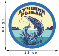Круглая наклейка Лучший рыбак