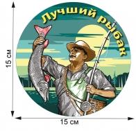 """Круглая стилизованная наклейка """"Лучший рыбак"""""""