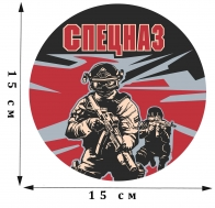 Круглая тематическая наклейка Спецназ купить с доставкой