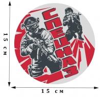 Кругообразная стилизованная наклейка Спецназ