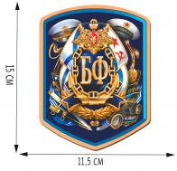 Крутая автомобильная наклейка БФ ВМФ