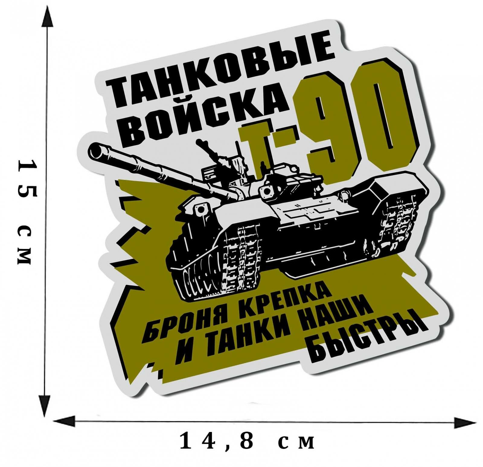 """Крутая автомобильная наклейка """"Танковые войска"""""""