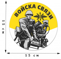 Крутая автомобильная наклейка Войска Связи