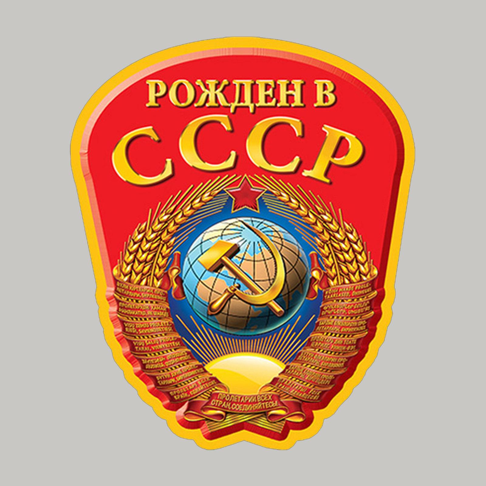 Купить крутую белую кепку-пятипанельку с термонаклейкой Рожден в СССР оптом выгодно