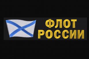 Крутая черная толстовка с символикой ВМФ РФ на груди и спине